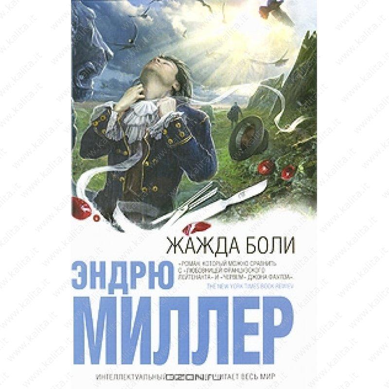Список всех книг серии жажда власти сергея тармашева по порядку