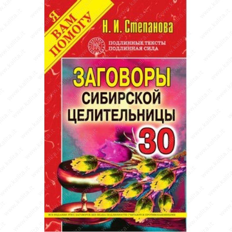 1001 заговор сибирской целительницы натальи степановы