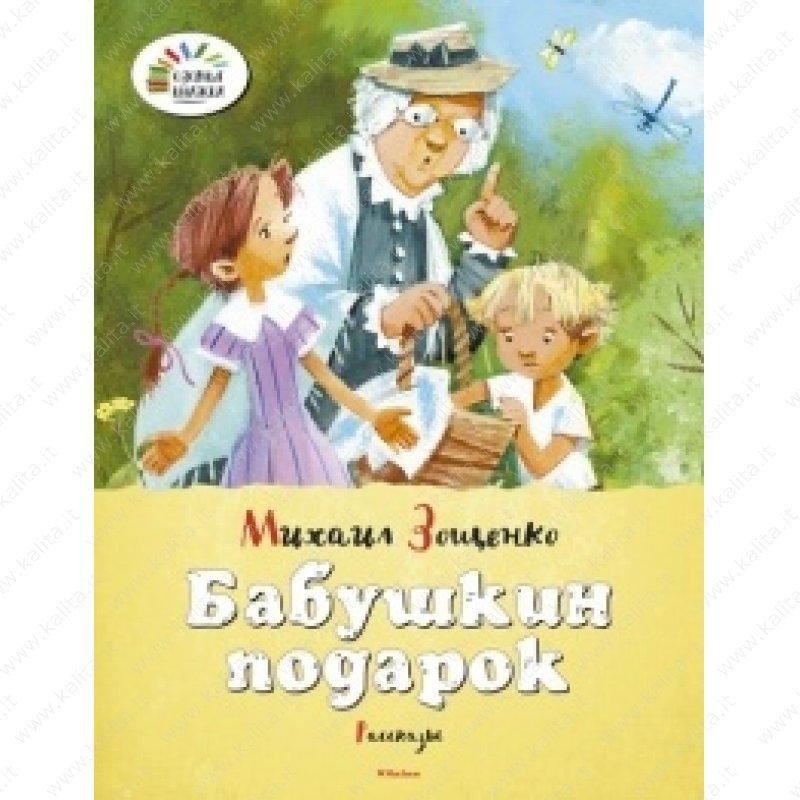 Подарок в детской литературе