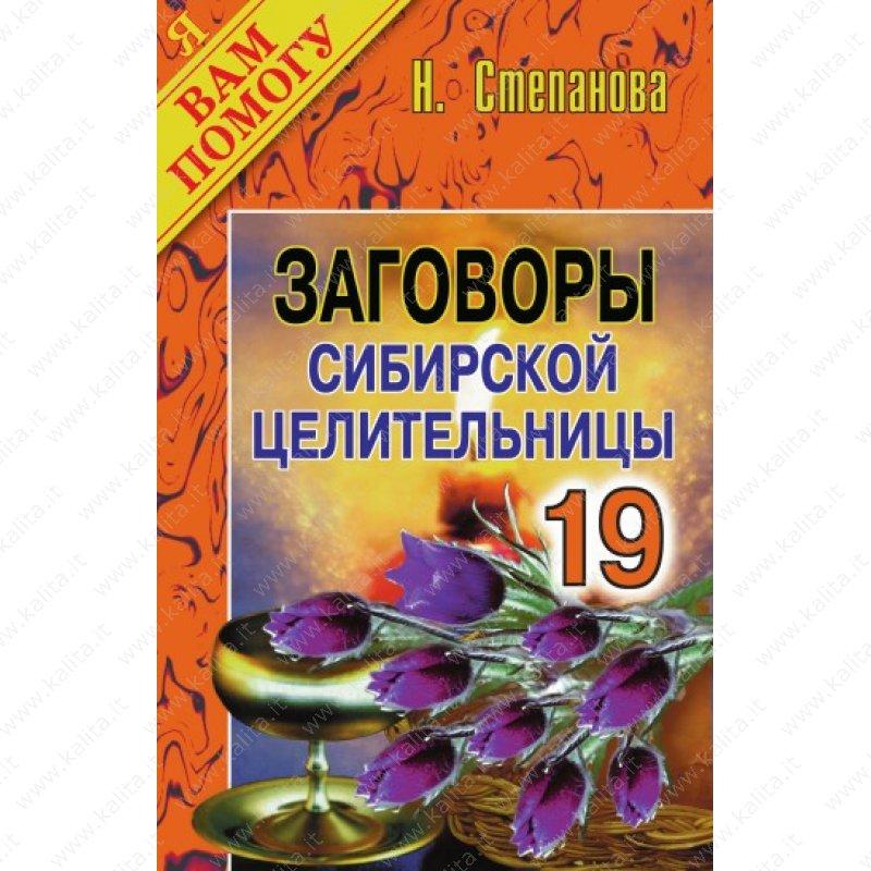 Читать все заговоры сибирской целительницы